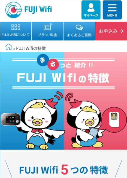 fujiwifi hp