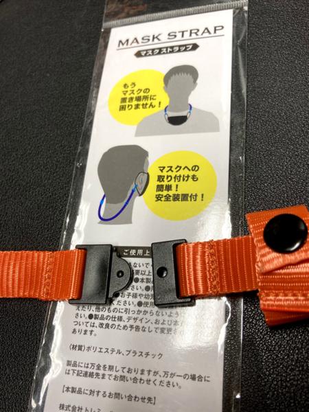 安全装置2