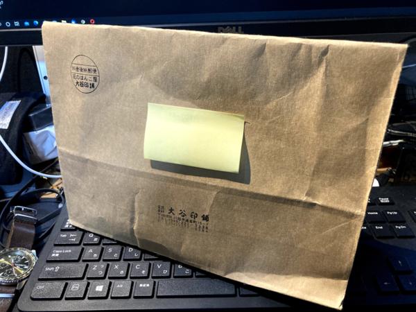 郵送で届きました